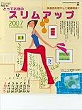 スリムアップ 2007カレンダー