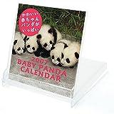 パンダ 2007FDカレンダー