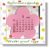 2007バスルームカレンダー 花