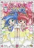 ふしぎ星の☆ふたご姫 13