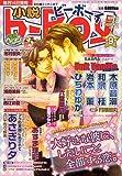 小説 b-Boy (ビーボーイ) 2006年 09月号 [雑誌]