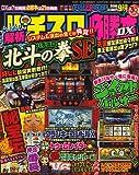 パチスロ必勝本 DX (デラックス) 2006年 09月号 [雑誌]