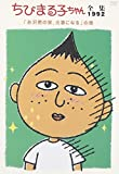 ちびまる子ちゃん全集1992 「永沢君の家、火事になる」の巻