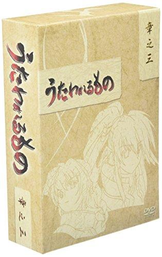 Utawareru Mono: DVD Box 3