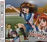 ラジオ「涼宮ハルヒの憂鬱~SOS団ラジオ支部~」番外編CD Vol.2