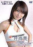 井尚美 2006レースクイーンの女神たち
