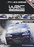WRC世界ラリー選手権 2006 Vol.9 キプロス