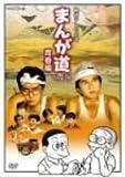 まんが道 Vol.2 青春編
