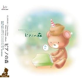 〜CLANNAD / Tomoyo After Piano Arrange Album〜ピアノの森