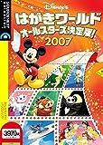 Disney's はがきワールドオールスターズ決定版!2007 (説明扉付スリムパッケージ版)