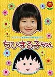 テレビアニメ放送開始15周年記念ドラマ ちびまる子ちゃん 初回限定版