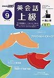 NHK ラジオ 英会話上級 2006年 09月号 [雑誌]