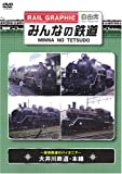 みんなの鉄道 VOL.2 大井川鉄道・本線 -保存鉄道のパイオニア-