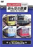 みんなの鉄道 VOL.3 江ノ電&箱根登山鉄道 -日本有数の展望!ローカル線-