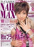 NAIL MAX (ネイル マックス) 2006年 10月号 [雑誌]