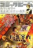 コミックビーム 2006年 09月号 [雑誌]
