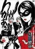 水10!ワンナイR&R Vol.12