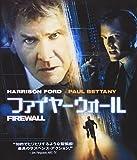 ファイヤーウォール (HD-DVD)