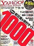 YAHOO ! Internet Guide (ヤフー・インターネット・ガイド) 2006年 10月号 [雑誌]