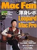 Mac Fan (マックファン) 2006年 10月号 [雑誌]