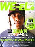 WE-ELe (ウイイレ) 2006年 10月号 [雑誌]
