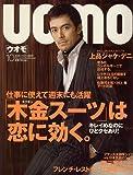 uomo (ウオモ) 2006年 10月号 [雑誌]