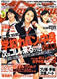 Hana*chu (ハナチュー) 2006年 10月号 [雑誌]