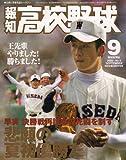報知高校野球 2006年 09月号 [雑誌]