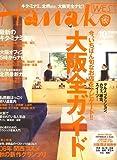 Hanako WEST (ハナコウエスト) 2006年 10月号 [雑誌]