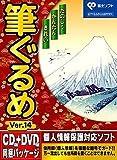 筆ぐるめ Ver.14 CD+DVD版