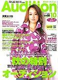 Audition (オーディション) 2006年 10月号 [雑誌]