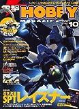 電撃 HOBBY MAGAZINE (ホビーマガジン) 2006年 10月号 [雑誌]