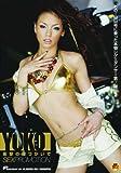 ダンサー YOKO