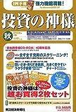 投資の神様 2006年 4集秋号