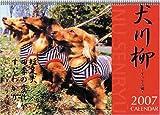 ダックス川柳 2007年カレンダー