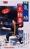 VHSビデオ 中国秘伝健康法 気功&太極拳 6点セット