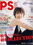 PS (ピーエス) 2006年 10月号 [雑誌]