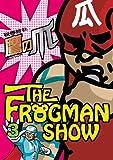 ザ・フロッグマンショー:秘密結社鷹の爪 第3巻