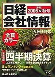 日経会社情報 2006年 秋号 [雑誌]