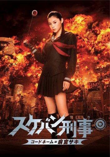 スケバン刑事 コードネーム=麻宮サキ コレクターズ・エディション (数量限定生産)