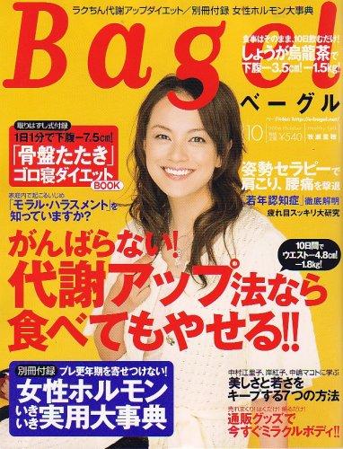 Bagel (ベーグル) 2006年 10月号 [雑誌]