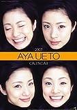 上戸彩 2007年 カレンダー