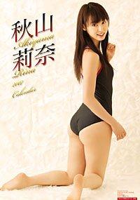 秋山莉奈 2007年 カレンダー