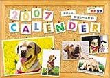 ペット大集合!ポチたま週めくり 2007年 カレンダー
