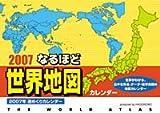 週めくり なるほど世界地図 2007年 カレンダー