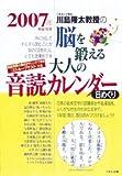 脳を鍛える大人の音読・日めくり 2007年 カレンダー