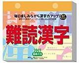 日めくり 難読漢字 2007年 カレンダー