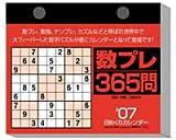 日めくり 数プレ 365問 2007年 カレンダー