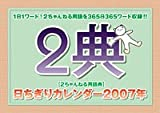 2典 日ちぎりカレンダー 2007年