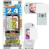 リックス スーパーmailをガード 360度のぞき見防止 2.4インチ (ホワイト) RX-SMG24WH